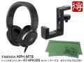 【即納可能】YAMAHA HPH-MT8 + ヘッドホンハンガー AT-HPH300 セット [マークス・オリジナルクロス付](新品)【送料無料】