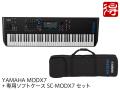 【即納可能】YAMAHA MODX7 + 専用ソフトケース SC-MODX7 セット(新品)【送料無料】