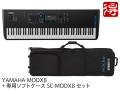 【即納可能】YAMAHA MODX8 + 専用ソフトケース SC-MODX8 セット(新品)【送料無料】