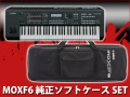 YAMAHA MOXF6 + 純正ソフトケース「SC-MOXF6」セット(新品)【送料無料】