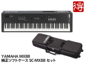 YAMAHA MX88 + 純正ソフトケース SC-MX88 セット(新品)【送料無料】