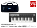 YAMAHA reface CP + PROTECTIONracket Yamaha reface用ケース セット(新品)【送料無料】