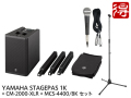 YAMAHA STAGEPAS 1K + ダイナミックマイク CM-2000-XLR + マイクスタンド MCS-4400/BK セット(新品)【送料無料】