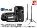 【スピーカースタンド付】YAMAHA STAGEPAS 400BT Bluetooth対応(新品)【送料無料】