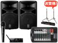 YAMAHA STAGEPAS 400i + AKG WMS40 PRO MINI VOCAL SET + スピーカースタンド「ULTIMATE JS-TS50-2」セット(新品)【送料無料】