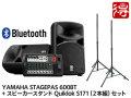 【スピーカースタンド付】YAMAHA STAGEPAS 600BT Bluetooth対応(新品)【送料無料】