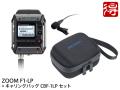 【即納可能】ZOOM F1-LP + 専用キャリングバッグ CBF-1LP セット(新品)【送料無料】