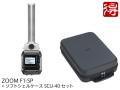【即納可能】ZOOM F1-SP + SCU-40 セット(新品)【送料無料】
