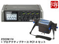 【即納可能】ZOOM F4 + プロアクティブケース PCF-4 セット(新品)【送料無料】