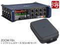 【即納可能】ZOOM F8n + SCU-40 セット(新品)【送料無料】