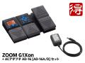 ZOOM G1Xon + ACアダプター「AD-16」セット(新品)【送料無料】