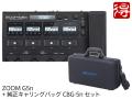 【即納可能】ZOOM G5n + 純正キャリングバッグ CBG-5n セット(新品)【送料無料】