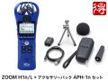 【即納可能】ZOOM H1n/L ブルー + 純正アクセサリーパック APH-1n セット(新品)【送料無料】