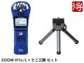 【即納可能】ZOOM H1n/L ブルー + ミニ三脚 セット(新品)【送料無料】