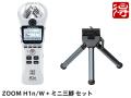 【即納可能】ZOOM H1n/W ホワイト + ミニ三脚 セット(新品)【送料無料】