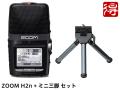 【即納可能】ZOOM H2n + ミニ三脚 セット(新品)【送料無料】
