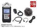 【即納可能】ZOOM H4n Pro + 純正アクセサリーパック「APH-4n Pro」セット(新品)【送料無料】