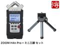 【即納可能】ZOOM H4n Pro + ミニ三脚 セット(新品)【送料無料】