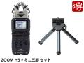 【即納可能】ZOOM H5 + ミニ三脚 セット(新品)【送料無料】