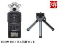 【即納可能】ZOOM H6 + ミニ三脚 セット(新品)【送料無料】