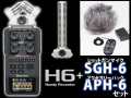 ZOOM H6 + SGH-6 + APH-6セット<BR>(新品)【送料無料】