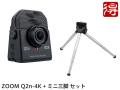 【即納可能】ZOOM Q2n-4K + ミニ三脚 セット(新品)【送料無料】