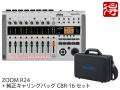 【即納可能】ZOOM R24 + 純正キャリングバッグ CBR-16 セット(新品)【送料無料】