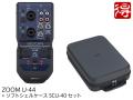 【即納可能】ZOOM U-44 + SCU-40 セット(新品)【送料無料】