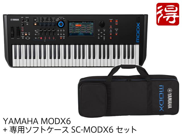 【即納可能】YAMAHA MODX6 + 専用ソフトケース SC-MODX6 セット(新品)【送料無料】