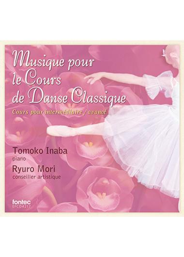 バレエウェア・Musique pour le Cours de Danse Classique・1