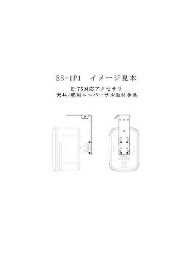 E-75対応アクセサリ 天井/壁用 ユニバーサル取付金具