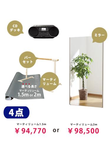 バレエ・教室・スタジオ用品・マイスタジオセット(切替式)1.5m・1