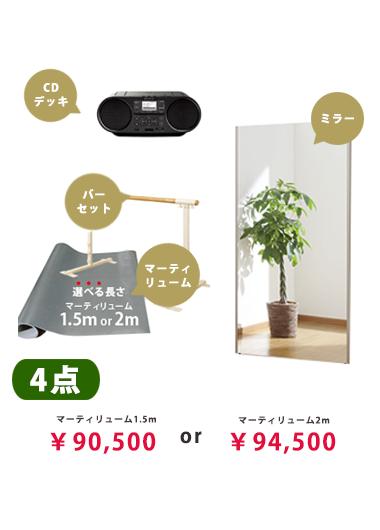 バレエ・教室・スタジオ用品・マイスタジオセット(固定式)1.5m・1