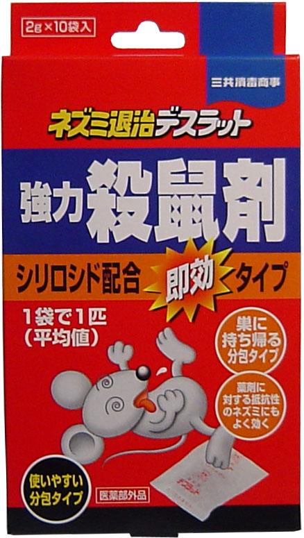 """強力殺鼠剤 """"即効"""" タイプ(2g×10袋入)"""