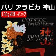 バリアラビカ神山の商品画像12