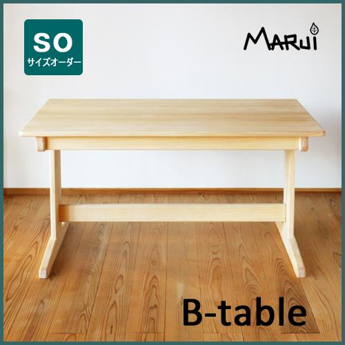 ベンチテーブル [サイズオーダー] ダイニングテーブル 天然木製 ひのき無垢 オイル仕上げ 国産 送料無料