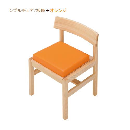 シプルチェア/オレンジ