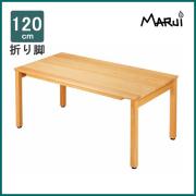 ヒノキ折り脚テーブル120