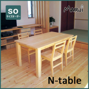 ナチュラルテーブル [サイズオーダー] リビング ダイニング 天然木製 ひのき無垢 オイル仕上げ 国産 送料無料