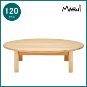 ヒノキ無垢円卓120