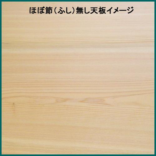ヒノキ学習机ほぼ無節天板イメージ