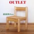 アウトレット 初回限定1台 HINOKids Chair ヒノキッズチェア 座面高25cm 幼稚園 保育園 ジュニアチェア 天然木製ひのき 軽量 堅牢 幼児椅子 国産