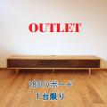 アウトレット テレビボード180 Low タモ&ウォールナット 送料無料