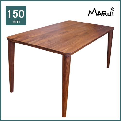 ウォールナット無垢ダイニングテーブル150