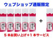 謝恩セール!煎茶 パープル200g5本組+1本