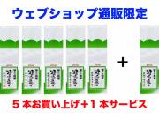 謝恩セール!煎茶 グリーン200g5本組+1本
