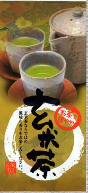 玄米茶200g詰
