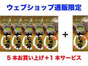 謝恩セール!玄米茶200g5本組+1本