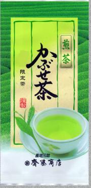 こだわり限定茶! かぶせ煎茶 100g詰