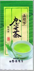 こだわり限定茶! かぶせ玉緑茶(ぐり茶)100g詰